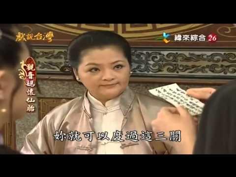 [戲說台灣][緯來][20150131][雲林口湖]觀音媽懷仙胎