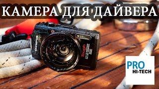 суровый краш-тест и обзор фотоаппарата Olympus Stylus Tough TG-3 Waterproof