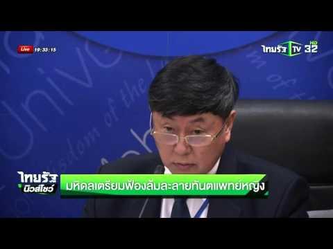 มหิดลเตรียมฟ้องล้มละลายทันตแพทย์หญิง | 02-02-59 | ไทยรัฐนิวส์โชว์ | ThairathTV