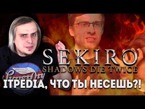 Itpedia, что ты несешь про Sekiro?!
