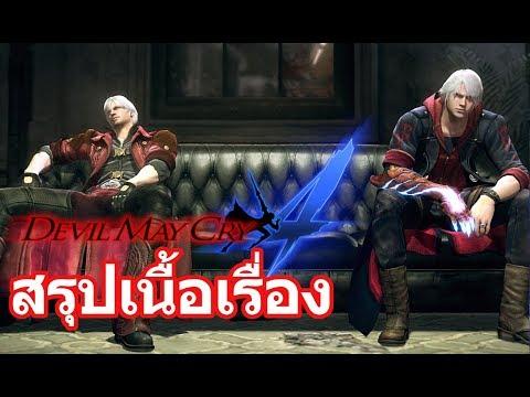 Devil May Cry : สรุปจักรวาล #3 (เกมภาคที่ 4) thumbnail