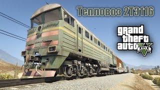GTA 5 Моды : Русский поезд - Тепловоз 2ТЭ116