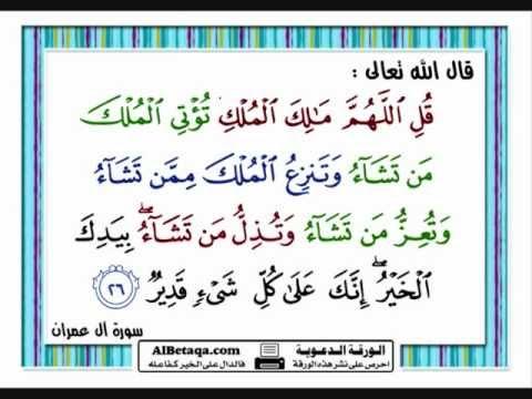 قل اللهم مالك الملك بصوت سعد الغامدي Youtube