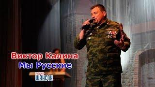 Виктор Калина - Мы Русские