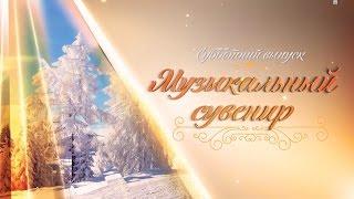 Музыкальный сувенир. Субботний выпуск. Данир Сабиров 01 04 17