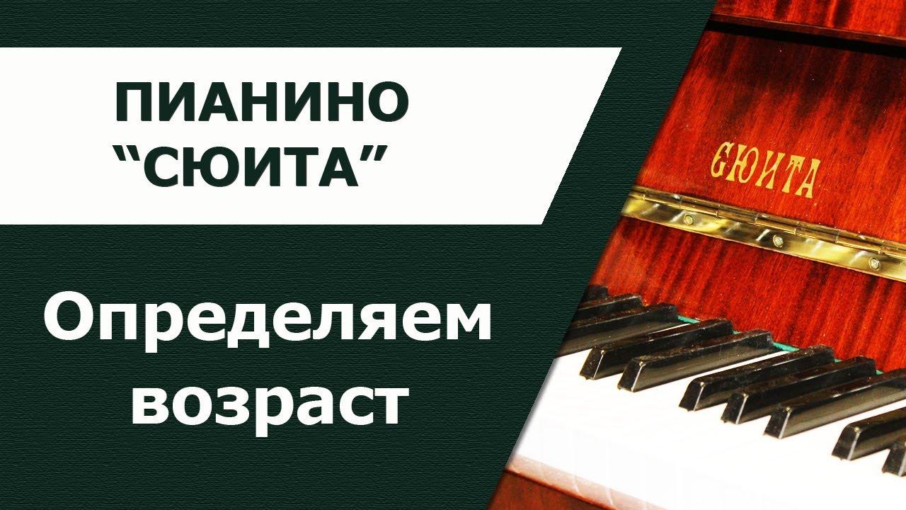 """Выбор пианино """"Сюита"""". Определяем год выпуска по ..."""