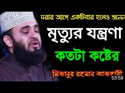 Download মৃত্যু কত কষ্টের । মিজানুর রহমান আজহারী নতুন jalsah Bkrm Nur pure
