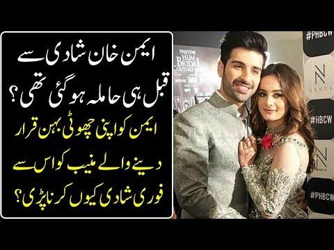 Aiman Khan Got Pregnant Before Wedding? | Story of Aiman Khan and Muneeb Butt Wedding