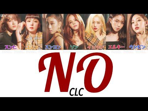 【日本語字幕/かなるび/歌詞】No-CLC