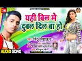 यही बिल मे दुबल दिल बा हो | Mintu Missile 2020 Superhit Song Mix Hindiaz Download