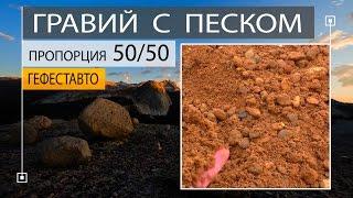 видео Продажа щебня и песка по низким ценам, купить щебень / песок дёшево