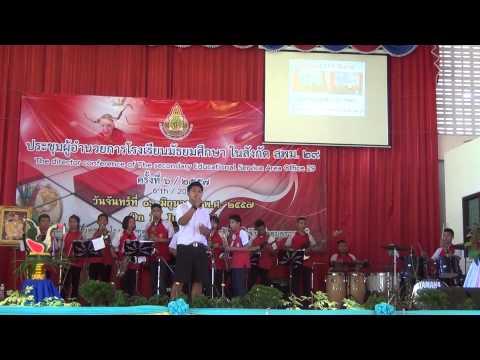 โรงเรียนกุดข้าวปุ้นวิทยา 16 มิ ย 2557 งานประชุมผู้บริหาร สพม 29 วง Kkp Band 1