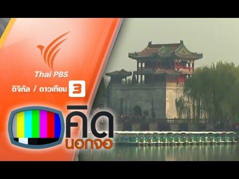 คิดนอกจอ : ประกาศใช้กฎหมายการใช้แผนที่ในเขตแดนจีน เริ่ม ม.ค.59 (22 ธ.ค. 58)