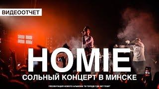 HOMIE - Большой сольный концерт в Минске (Видеоотчет)