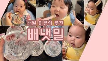 배달이유식 추천   7개월아기   배냇밀   시판이유식   이유식먹방