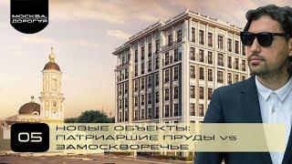 квартиры на Третьяковке и на  Патриарших - где купить квартиру?