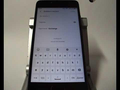 Добавление аккаунта в смартфоне Meizu