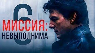 Миссия: невыполнима 6 [Обзор] / [Трейлер на русском]