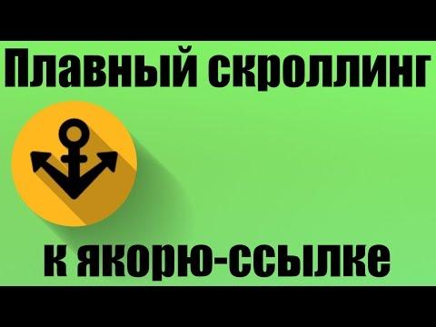 видео: Плавный скроллинг к якорю-ссылке