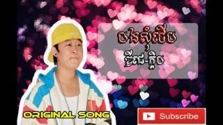 Download បងសុំថើប ឌីជេ ក្ដិប-Bong Som terb by Dj Kdeb
