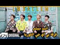 B.I.G LM3ALLEM (Saad Lamjarred Cover)  (Lyrics and Eng Sub) كوڤر سعد المجرد #لمعلم