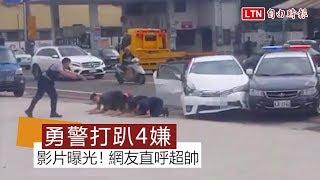 桃園1勇警街頭拔槍壓制4嫌犯 影片曝光網友直呼「超帥的」