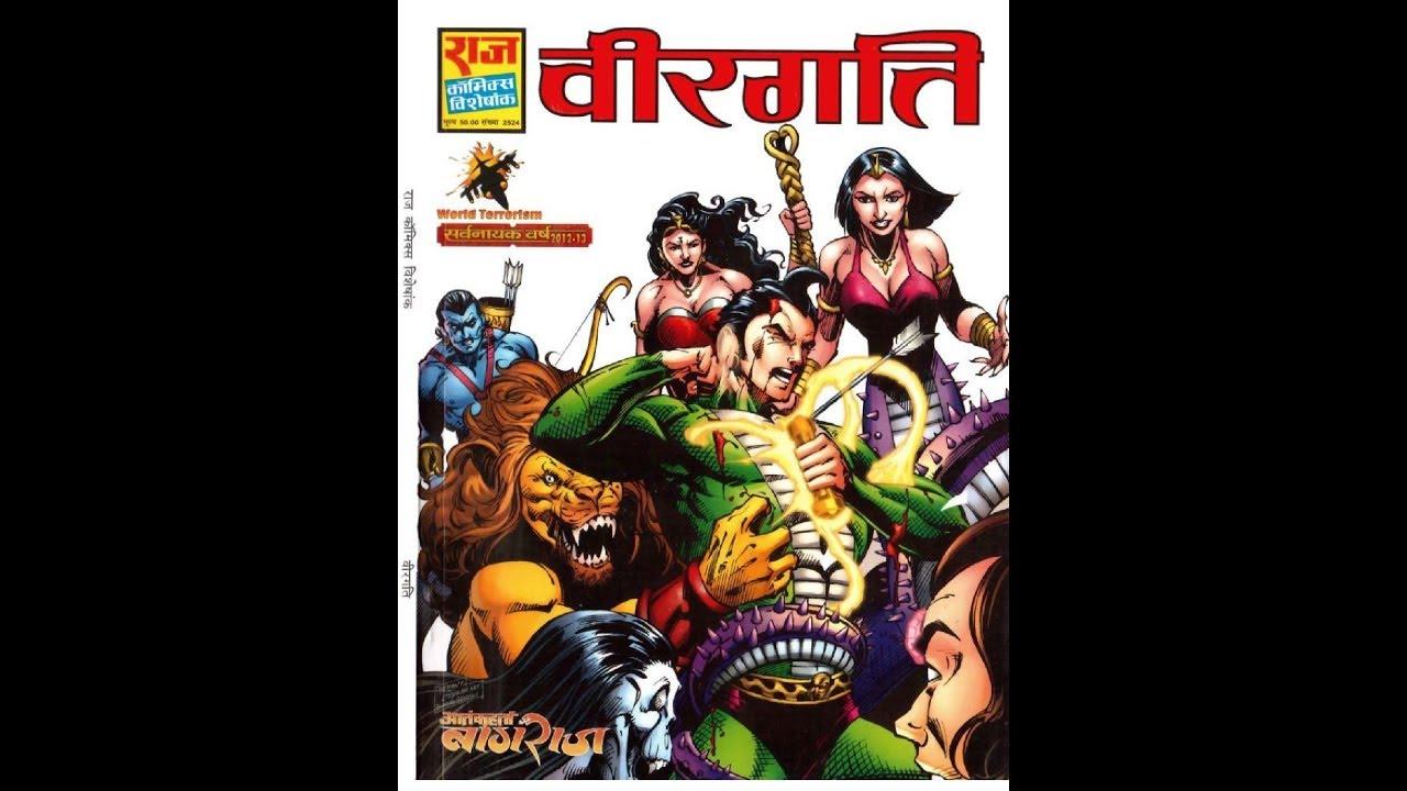 Pdf File Of Raj Comics