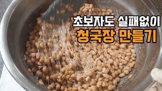 초보자도 집에서 콩으로 냄새없이 쉽게 청국장 띄우는법/…