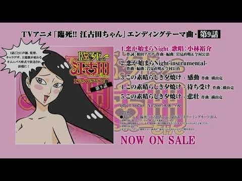 【全12話ED試聴】TVアニメ「臨死‼ 江古田ちゃん」