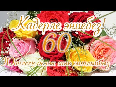 Эниемэ 60 яшь Юбилей Туган Коне белэн  Татар Телендэ котлыйбыз (поздравление на татарском языке)