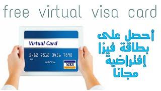 طريقة الحصول على بطاقة فيزا كارد إفتراضية مجانا عبر هاتفك الأندرويد
