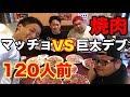【大食い】マッチョとデブで焼肉120人前早食い対決!!