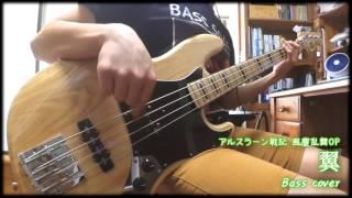 【アルスラーン戦記 風塵乱舞OP】「翼」 Bass cover 【Aoi Eir】