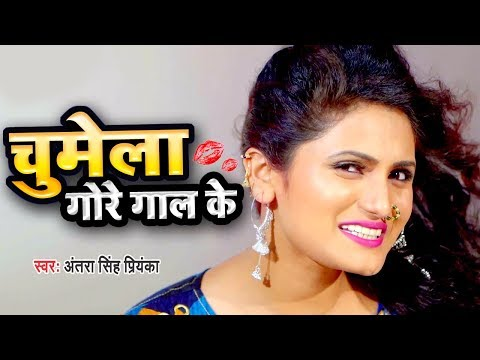 चुमेला गोर गाल के (VIDEO) - Antra Singh Priyanka - Chumela Gore Gaal Ke - Bhojpuri Hit Songs 2019 HD