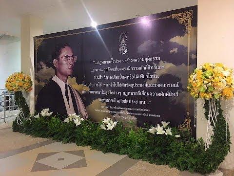 พิธีพระราชทานประกาศนียบัตรเนติบัณฑิตไทยสมัยที่ 69