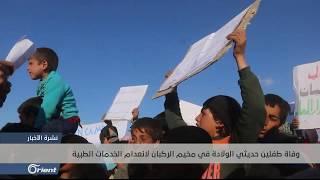 وفاة طفلين في الركبان في ظل استمرار حصار المخيم - سوريا