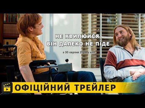 трейлер Не хвилюйся, він далеко не піде (2018) українською