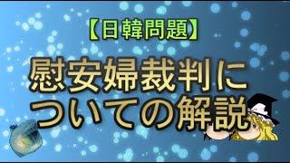 【ゆっくり解説】慰安婦裁判についての解説