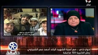 حوار خاص .. مع اسرة الشهيد الرائد أحمد عمر الشبراوي   90 دقيقة