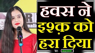 HAWAS Ne Ishq Ko Hara Diya | Poem by Bigyani | TRD Poetry | The Realistic Dice | Ishq Shayari |