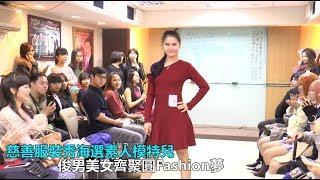 超凡青島學苑舉辦慈善服裝秀 吸引素人參選模特兒