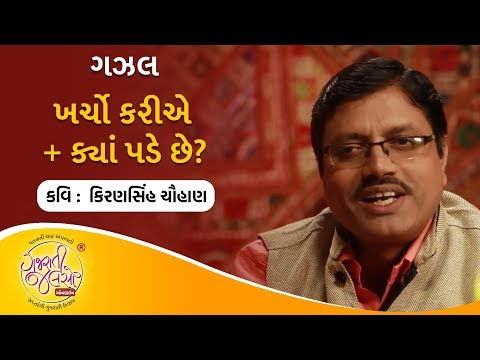 Kharcho Kariye  Kya Pade che  Shayar Kiransinh chauhan  Gujarati Jalso online  IRSHAAD