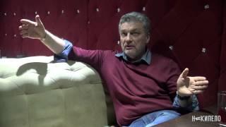 Сергей Лойко об Украине и России. Об игре в имитацию