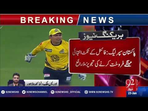 Pakistan Super League Final Tickets Rates - 23-01-2017 - 92NewsHD