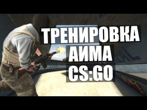 Карты на aim в кс го best cs go ak 47 skins