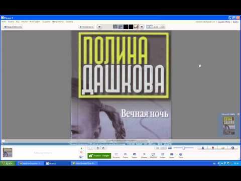 Вечьная ночь  Полина Дашкова