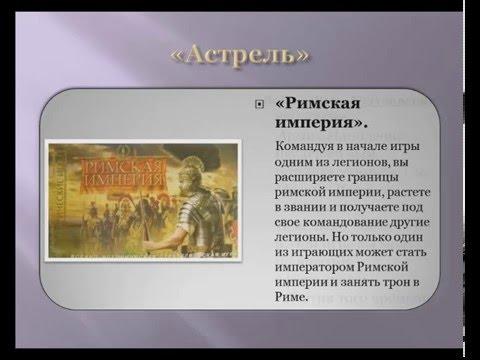 Презентация игр Сергея Здоровцова
