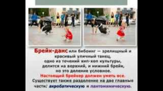 Молодёжная субкультура ХИП ХОП видеовариант презентации