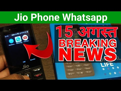Jio Phone Whatsapp 15 August Update Delayed  Jio Phone me Whatsapp Kaise Chalaye