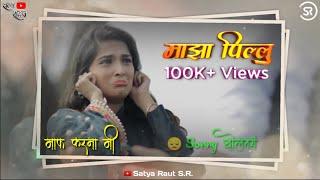 Majha Bacchu Lay Bhari Distay | Majha Pillu Official Video | Whatsapp Status Video | Satya Raut S.R.